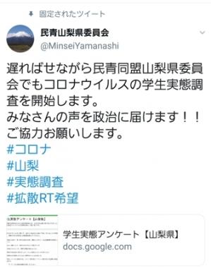 Screenshot_20200420113433_twitter